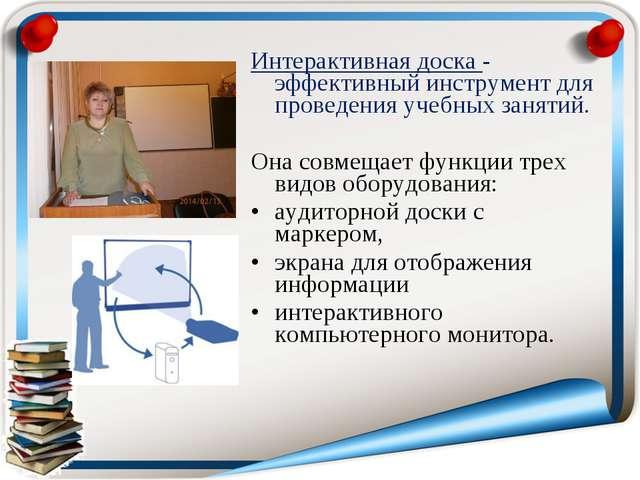 Интерактивная доска - эффективный инструмент для проведения учебных занятий....