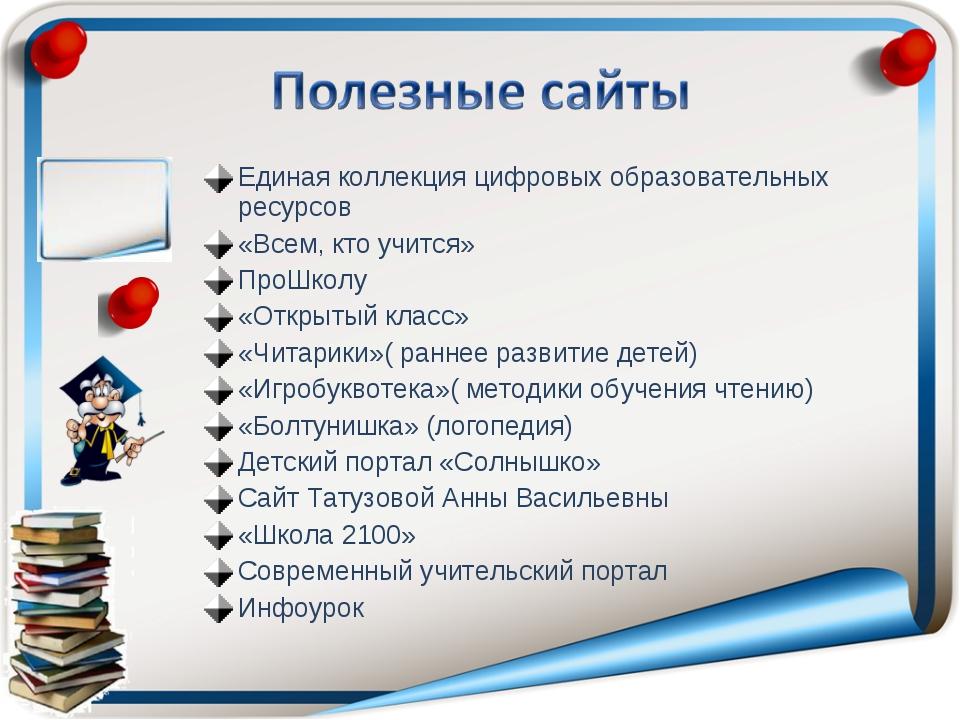 Единая коллекция цифровых образовательных ресурсов «Всем, кто учится» ПроШкол...