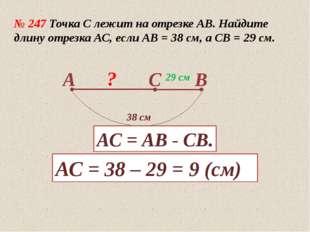 № 247 Точка С лежит на отрезке АВ. Найдите длину отрезка АС, если АВ = 38 см