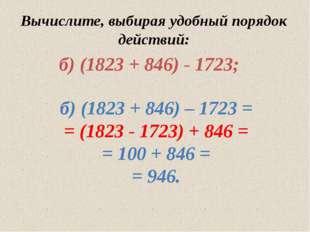 17.09.2011 www.konspekturoka.ru б) (1823 + 846) - 1723; б) (1823 + 846) – 172
