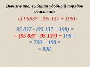 в) 95837 - (95 137 + 198); 95 837 - (95 137 + 198) = = (95 837 - 95 137) + 1