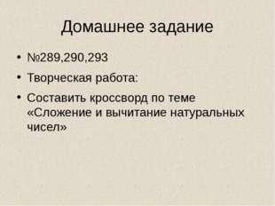 Домашнее задание №289,290,293 Творческая работа: Составить кроссворд по теме