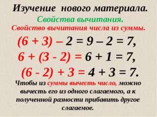 Изучение нового материала. Свойства вычитания. (6 + 3) – 2 = 9 – 2 = 7, 6 + (
