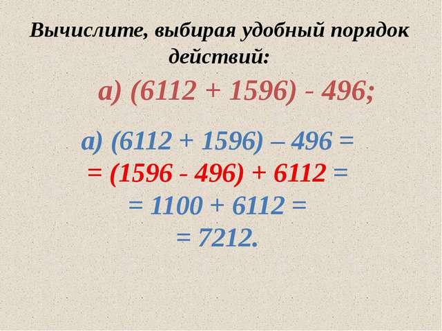Вычислите, выбирая удобный порядок действий: а) (6112 + 1596) – 496 = = (159...