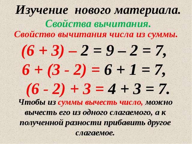 Изучение нового материала. Свойства вычитания. (6 + 3) – 2 = 9 – 2 = 7, 6 + (...