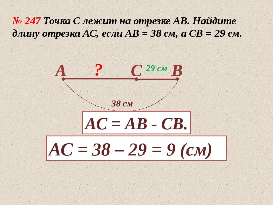 № 247 Точка С лежит на отрезке АВ. Найдите длину отрезка АС, если АВ = 38 см...