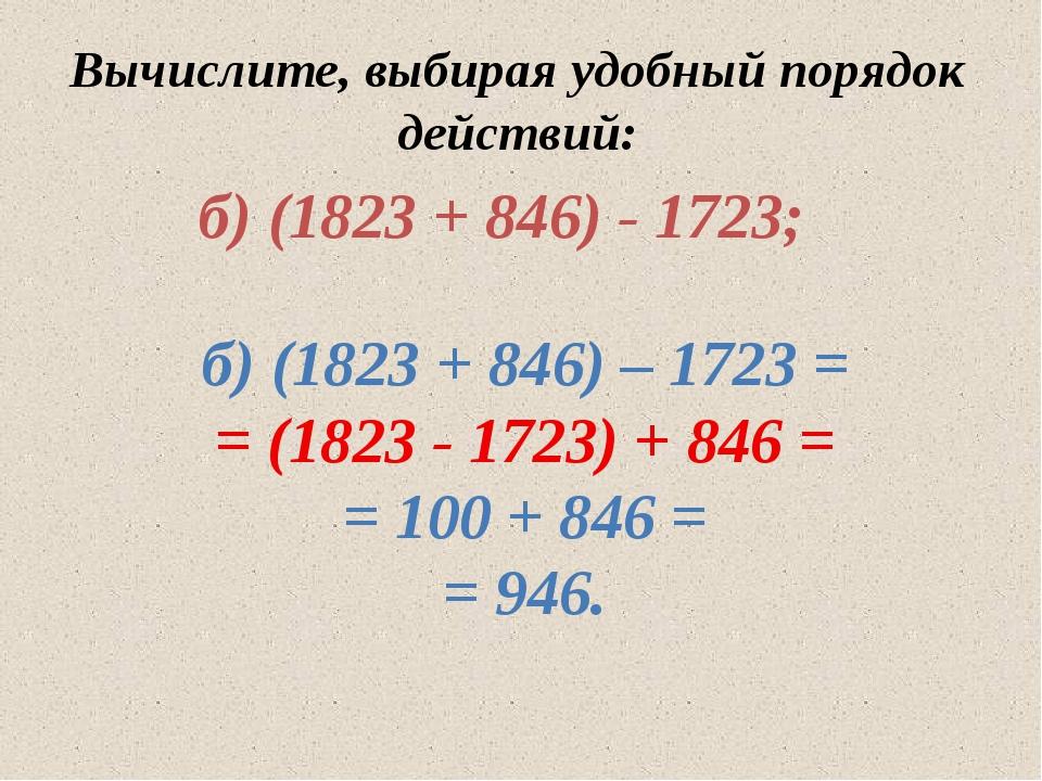 17.09.2011 www.konspekturoka.ru б) (1823 + 846) - 1723; б) (1823 + 846) – 172...