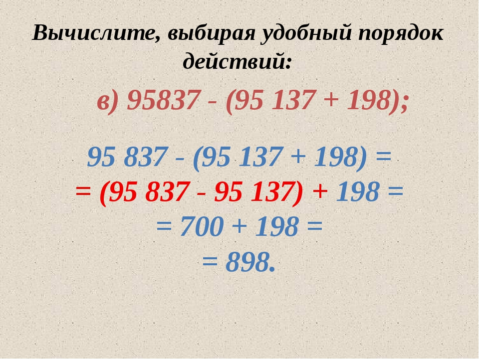 в) 95837 - (95 137 + 198); 95 837 - (95 137 + 198) = = (95 837 - 95 137) + 1...