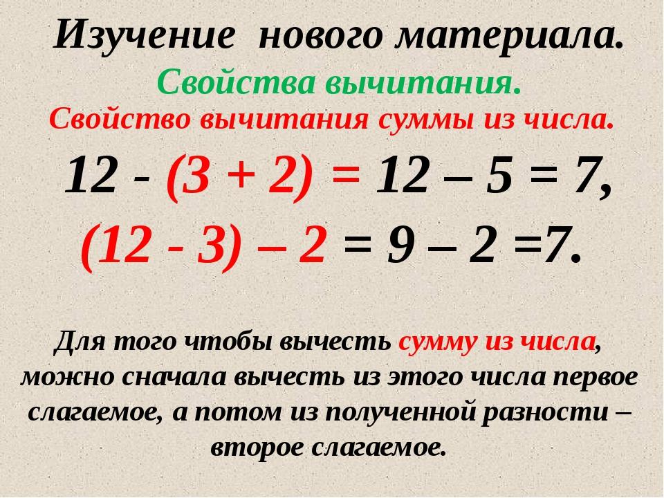 Изучение нового материала. Свойства вычитания. 12 - (3 + 2) = 12 – 5 = 7, (12...