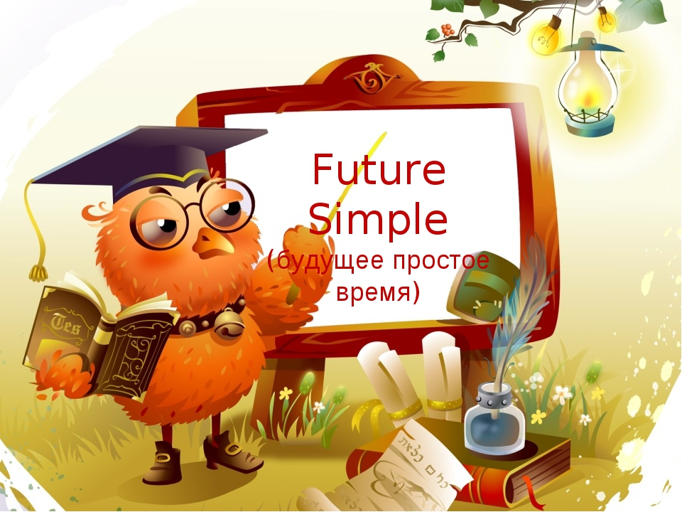 FUTURE SIMPLE БУДУЩЕЕ ПРОСТОЕ ВРЕМЯ Future Simple (будущее простое время)