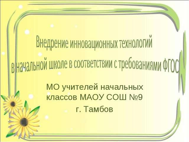 МО учителей начальных классов МАОУ СОШ №9 г. Тамбов