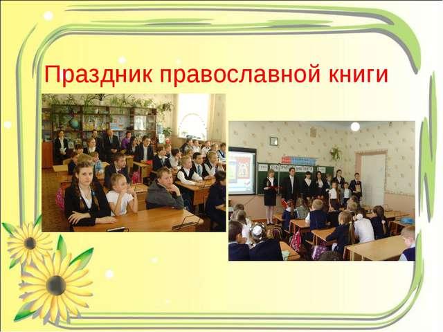 Праздник православной книги