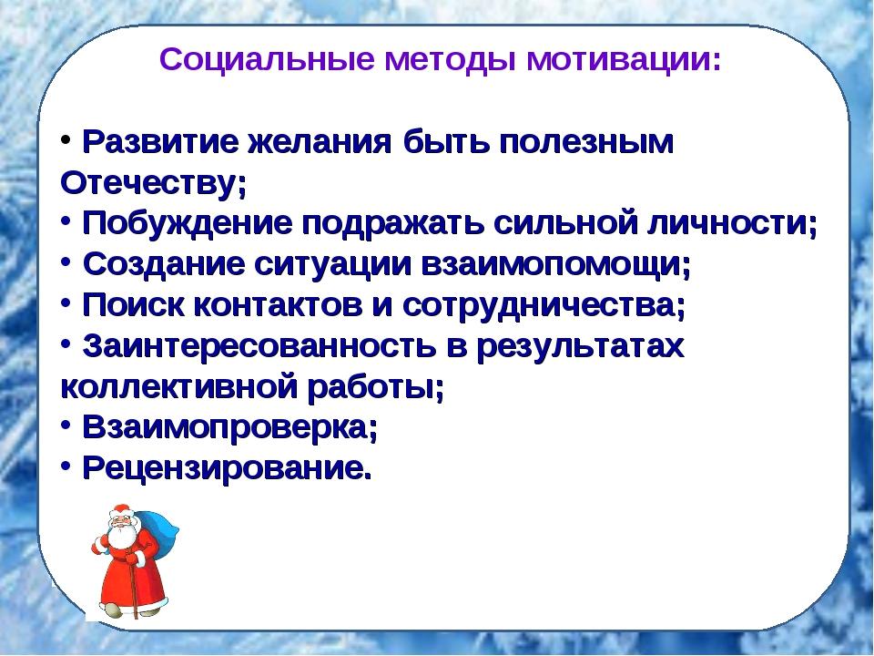 Социальные методы мотивации: Развитие желания быть полезным Отечеству; Побужд...