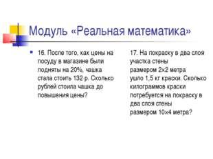 Модуль «Реальная математика» 16. После того, как цены на посуду в магазине бы
