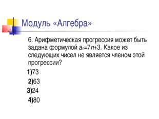Модуль «Алгебра» 6. Арифметическая прогрессия может быть задана формулойan=