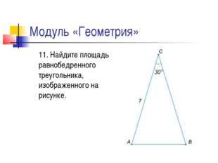 Модуль «Геометрия» 11. Найдите площадь равнобедренного треугольника, изображ