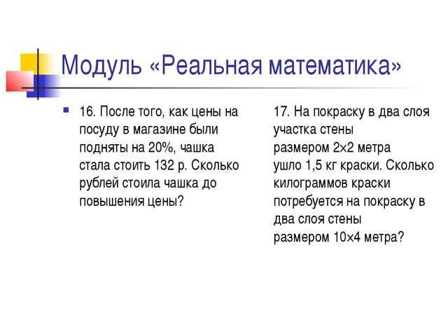 Модуль «Реальная математика» 16. После того, как цены на посуду в магазине бы...