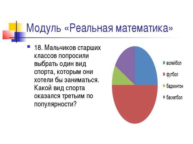 Модуль «Реальная математика» 18. Мальчиков старших классов попросили выбрать...