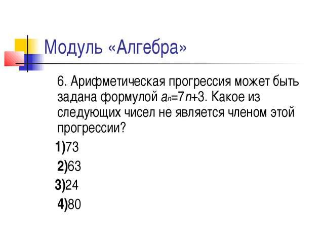 Модуль «Алгебра» 6. Арифметическая прогрессия может быть задана формулойan=...