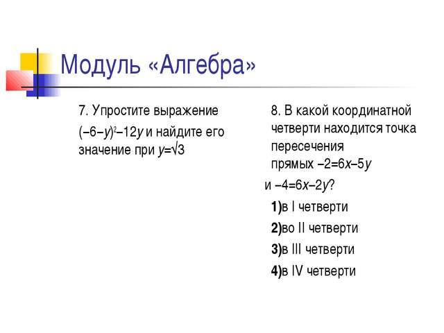 Модуль «Алгебра» 7. Упростите выражение (−6−y)2−12yи найдите его значение...