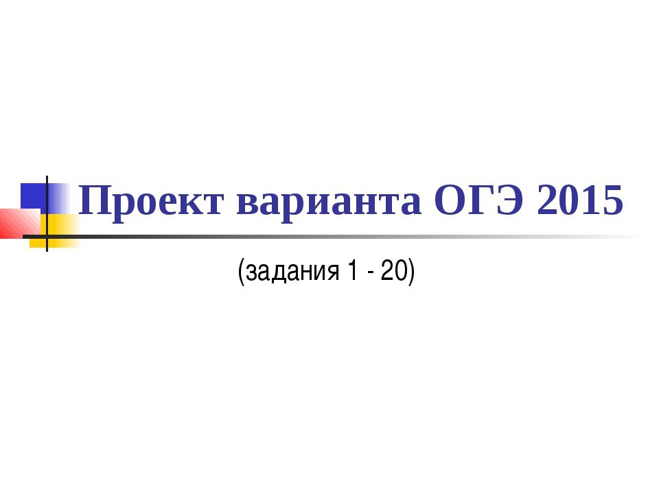 Проект варианта ОГЭ 2015 (задания 1 - 20)