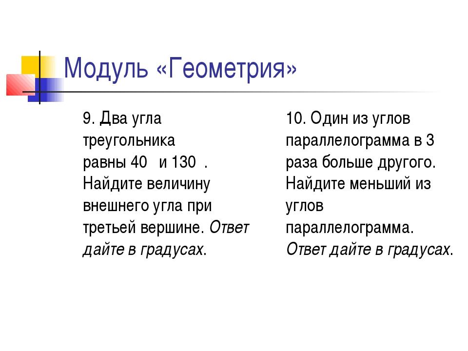 Модуль «Геометрия» 9. Два угла треугольника равны40∘и130∘. Найдите величи...