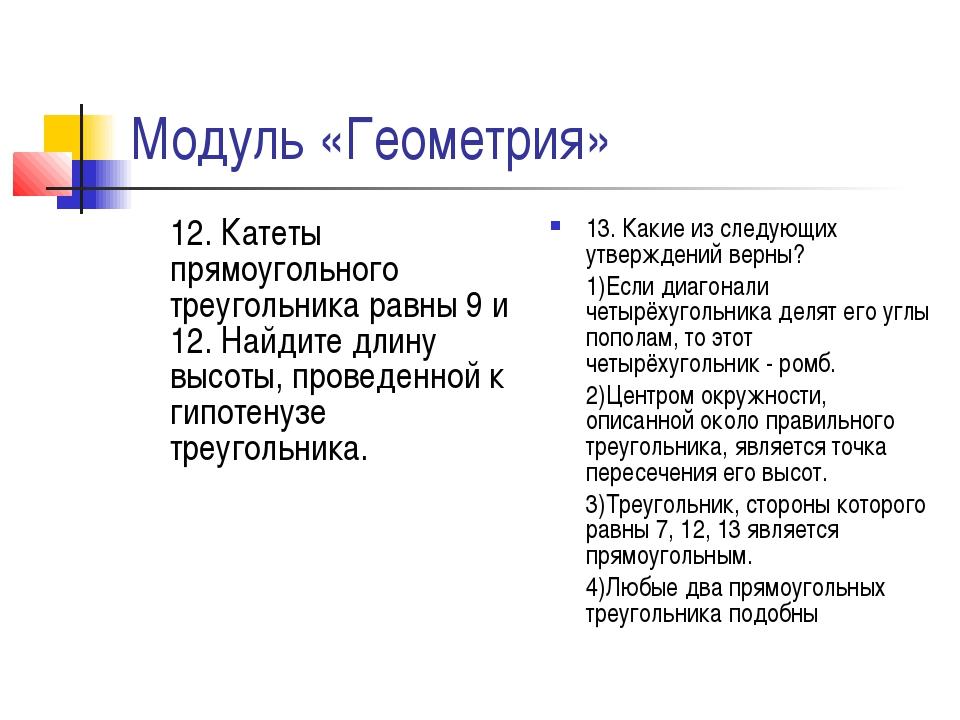 Модуль «Геометрия» 12. Катеты прямоугольного треугольника равны 9 и 12. Найд...