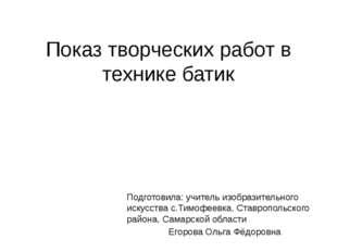 Показ творческих работ в технике батик Подготовила: учитель изобразительного
