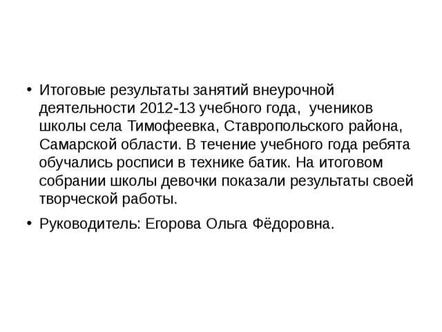Итоговые результаты занятий внеурочной деятельности 2012-13 учебного года, у...