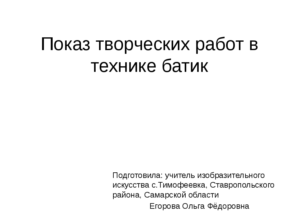Показ творческих работ в технике батик Подготовила: учитель изобразительного...