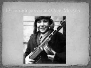 13-летний разведчик Федя Мосуев