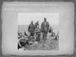 Группа пленных красноармейцев с воспитанником