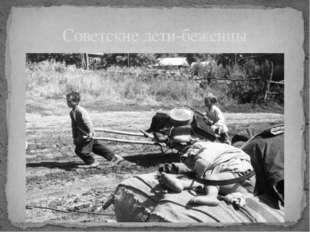 Советские дети-беженцы