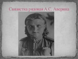 Связистка рядовая А.С. Аверина