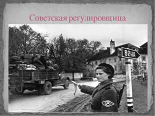 Советская регулировщица