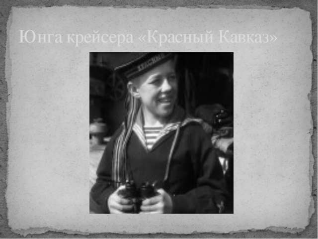Юнга крейсера «Красный Кавказ»