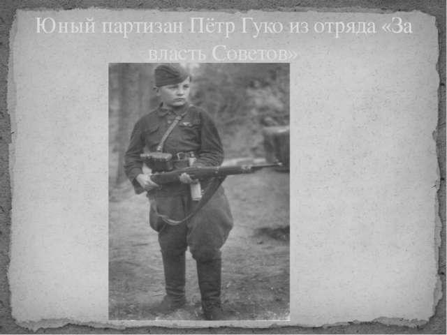 Юный партизан Пётр Гуко из отряда «За власть Советов»