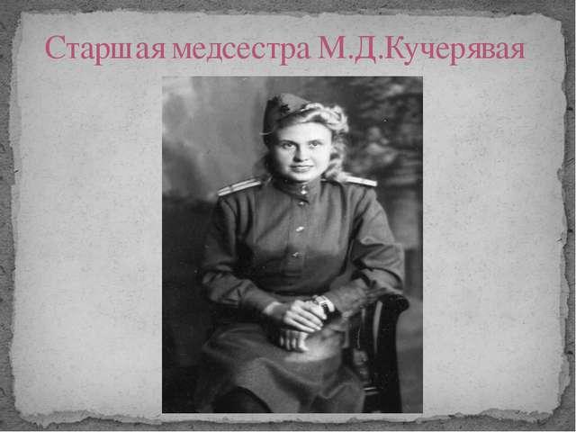 Старшая медсестра М.Д.Кучерявая