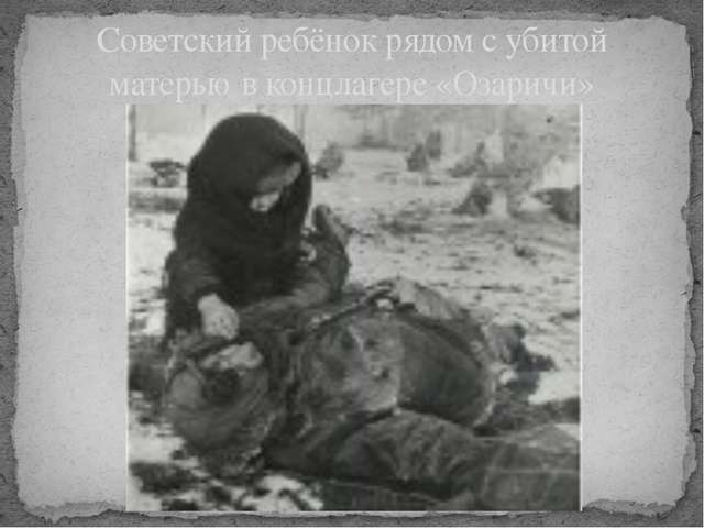Советский ребёнок рядом с убитой матерью в концлагере «Озаричи»