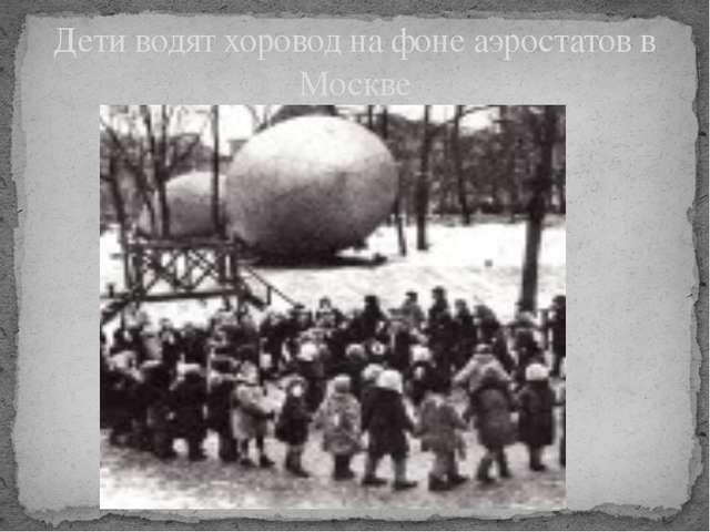 Дети водят хоровод на фоне аэростатов в Москве