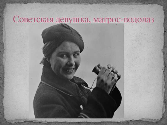 Советская девушка, матрос-водолаз
