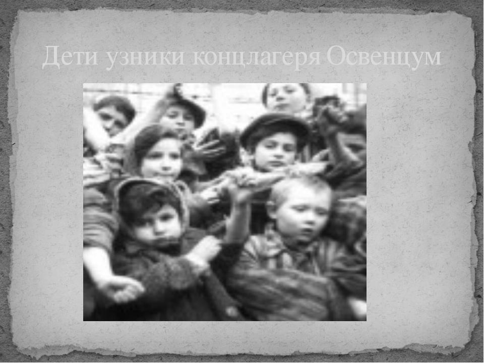 Дети узники концлагеря Освенцум