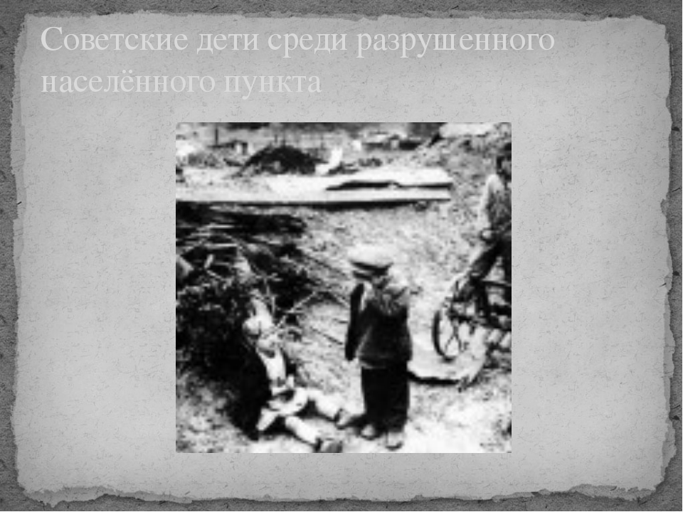Советские дети среди разрушенного населённого пункта