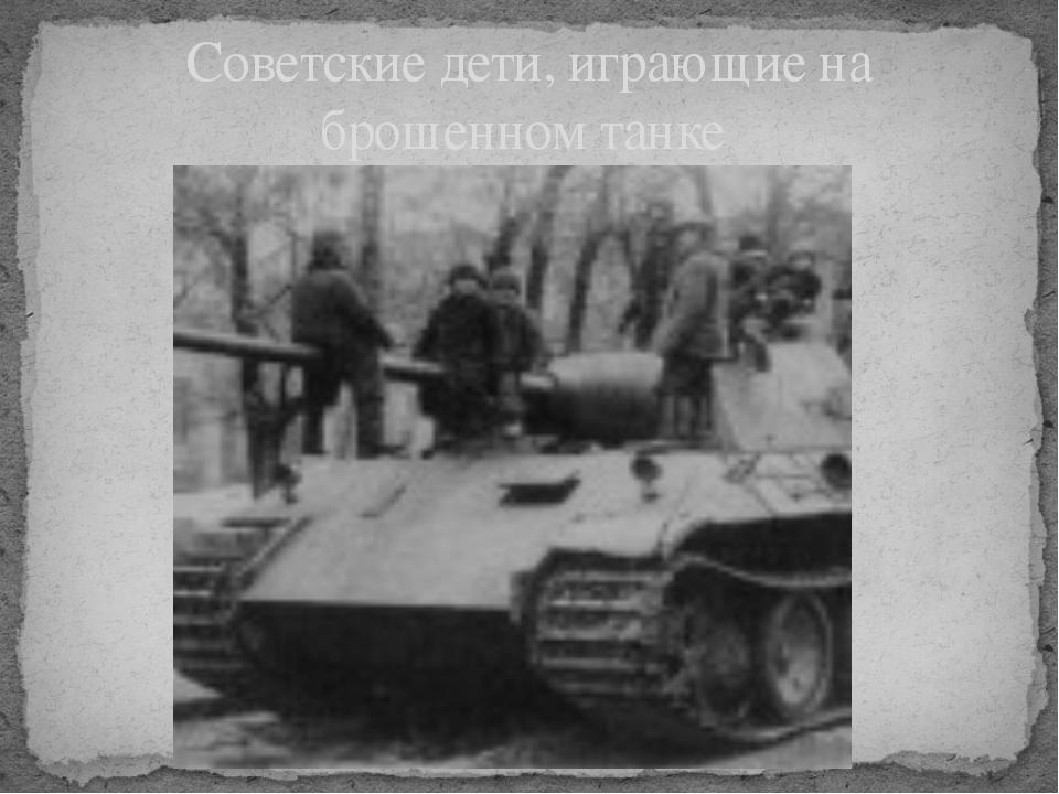 Советские дети, играющие на брошенном танке