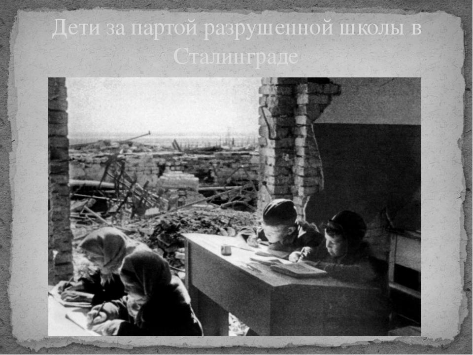 Дети за партой разрушенной школы в Сталинграде