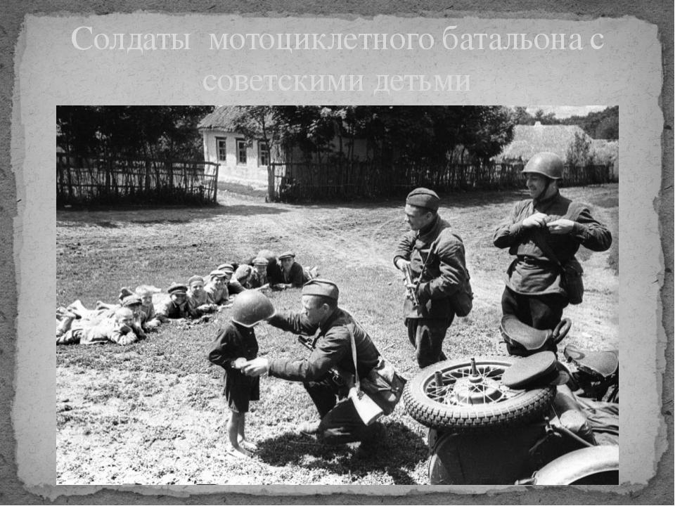 Солдаты мотоциклетного батальона с советскими детьми