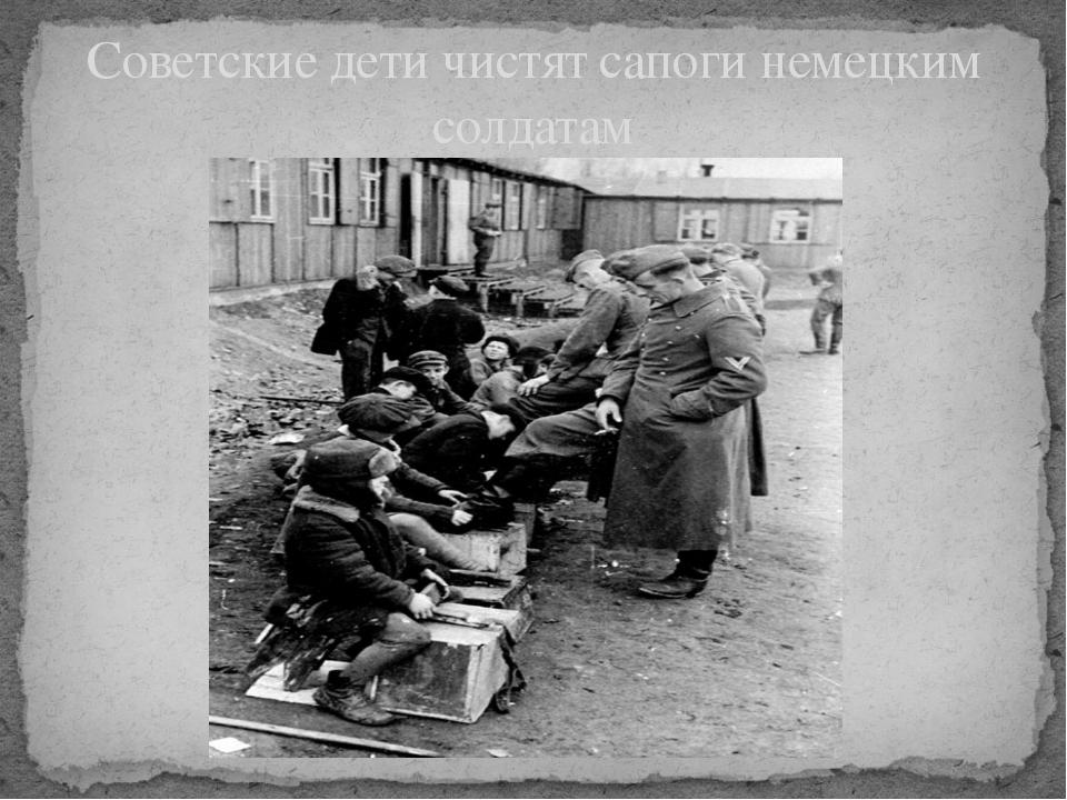 Советские дети чистят сапоги немецким солдатам