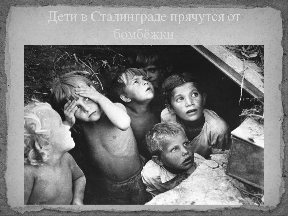 Дети в Сталинграде прячутся от бомбёжки