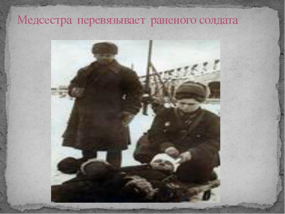 Медсестра перевязывает раненого солдата