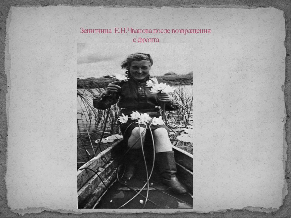 Зенитчица Е.Н.Чванова после возвращения с фронта